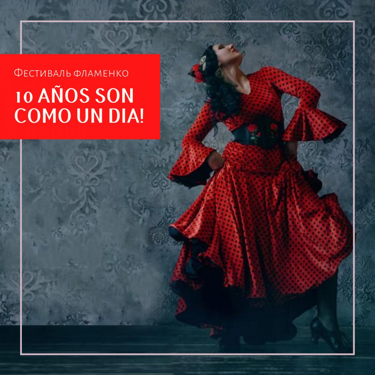 Flamenco fest